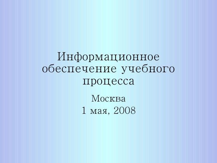Информационное обеспечение учебного процесса Москва 1 мая, 2008