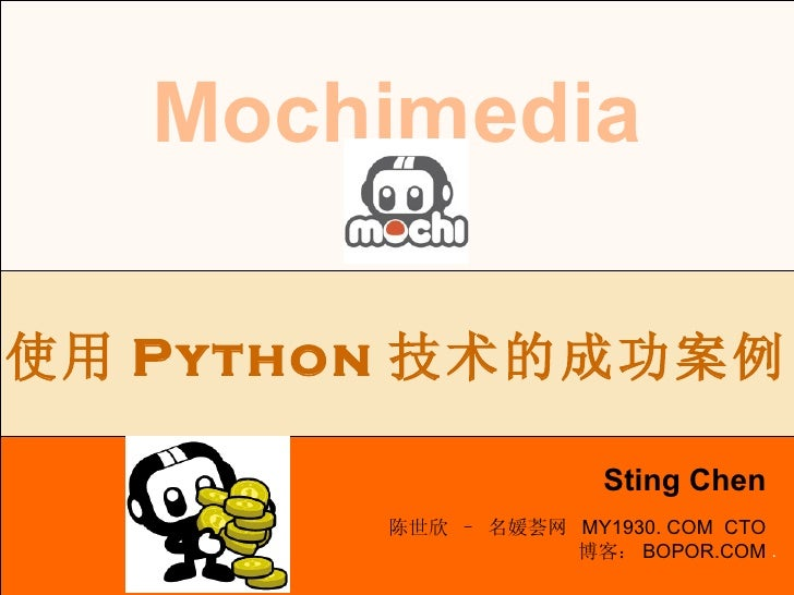 . Mochimedia Sting Chen 使用 Python 技术的成功案例 陈世欣 – 名媛荟网  MY1930. COM  CTO 博客: BOPOR.COM