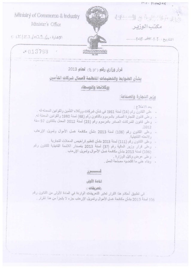 MoCI Ministerial Decree No 412 FY13 with regards controls and instructions regulating the working of insurance companies brokers and agents