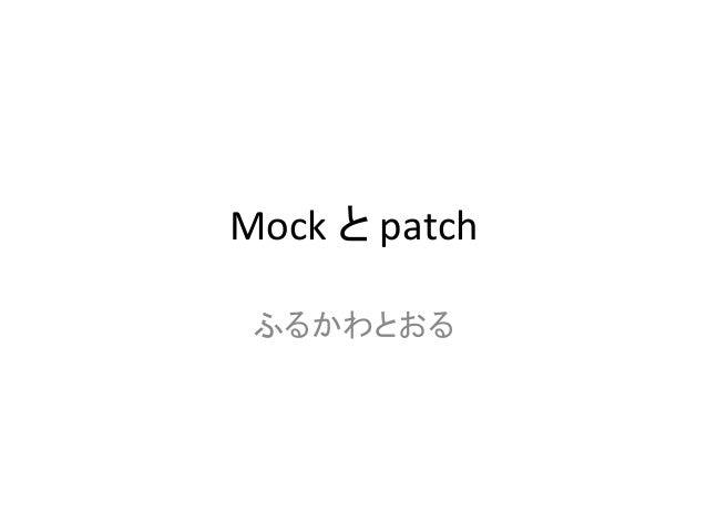 Mock と patch ふるかわとおる