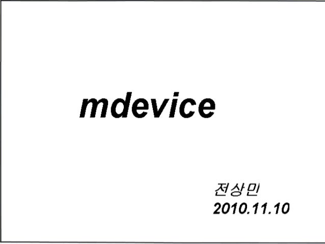 mdevice      2010.11.10
