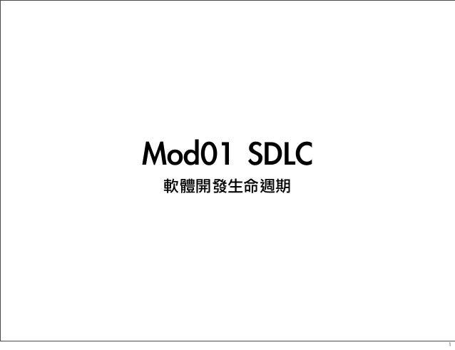 Mod01 SDLC 軟體開發生命週期 1