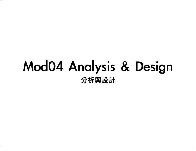 Mod04 Analysis & Design 分析與設計 1