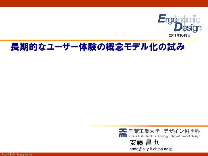 2011年9月9日       長期的なユーザー体験の概念モデル化の試み                            千葉工業大学 デザイン科学科                            Chiba Institute ...
