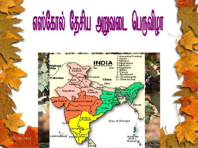 God's Final Warning to all churches - Tamil