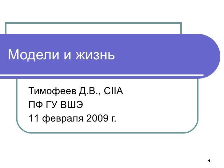 Модели и жизнь Тимофеев Д.В. ,   CIIA ПФ ГУ ВШЭ 1 1  февраля 20 10  г.