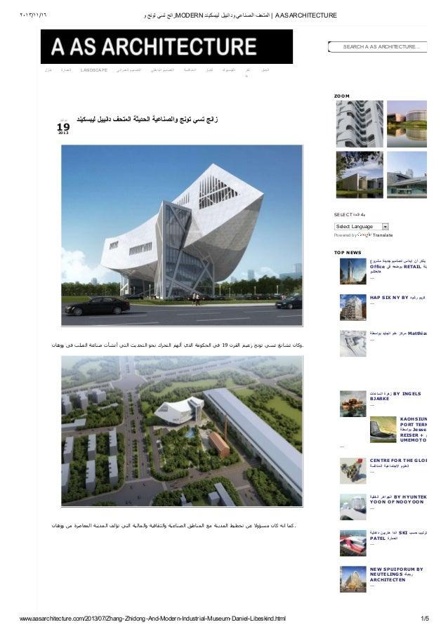 زانج تسي تونج وModern المتحف الصناعي ودانييل ليبسكيند   a as architecture