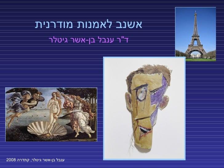 """אשנב לאמנות מודרנית <ul><li>ד """" ר ענבל בן - אשר גיטלר </li></ul>"""