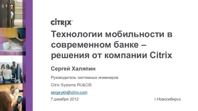 Mobility for modern banks with Citrix technologies