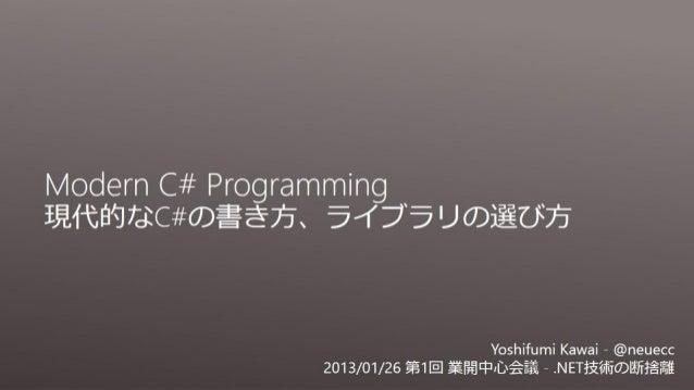 Modern C# Programming 現代的なC#の書き方、ライブラリの選び方