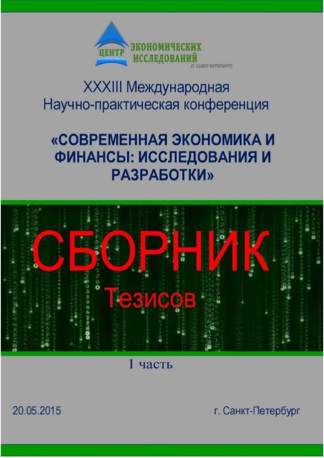 Thesis topics in economics