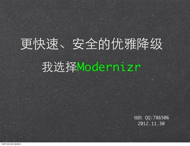 更快速、安全的优雅降级                我选择Modernizr                           杨凯 QQ:786506                            2012.11.3012年12月...