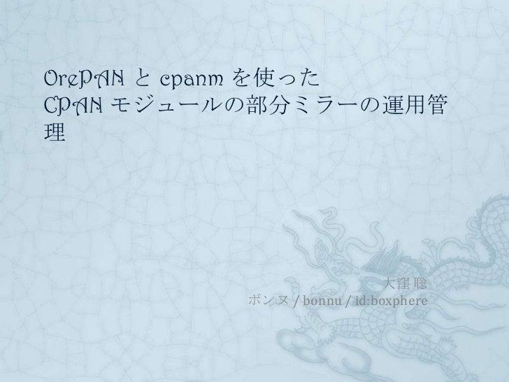 OrePAN と cpanm を使ったCPAN モジュールの部分ミラーの運用管理 :Yokohama.pm #8