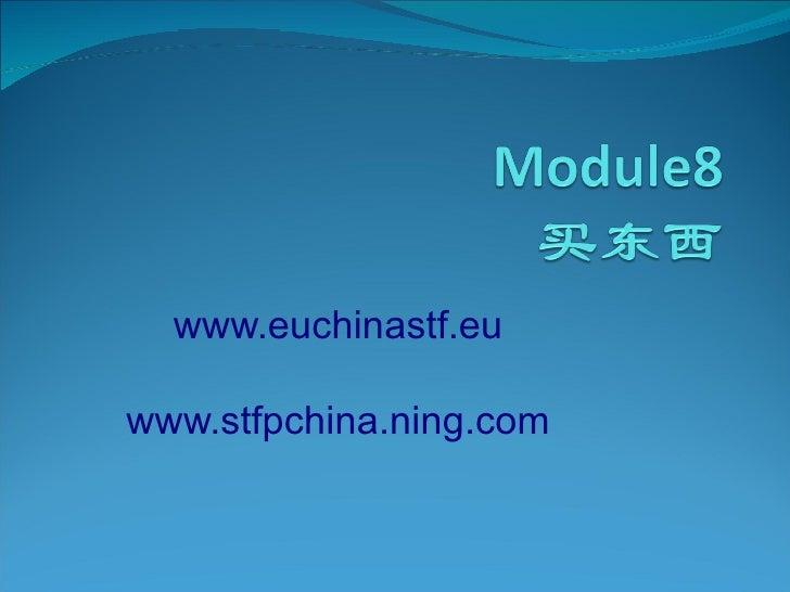 www.euchinastf.eu  www.stfpchina.ning.com