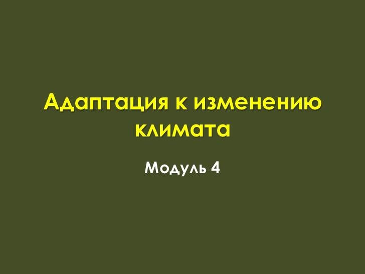 Module 4 adapation_cc-rus