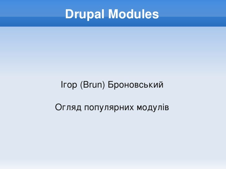 Друпал - стандартні модулі