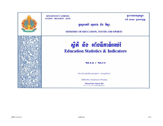 RBHraCaNacRkkmú<Ca  Analysis education data by Mr.Khlok KINGDOMChief of EMIS Center Vira, Vice OF CAMBODIA  NATION  RELIGI...