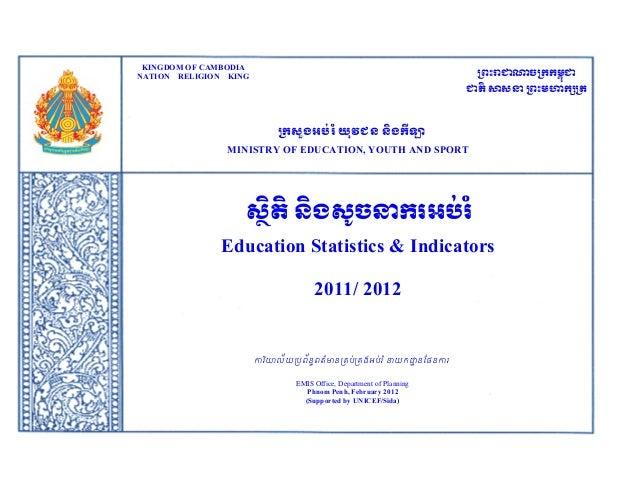 MoEYS EMIS 2011-2012