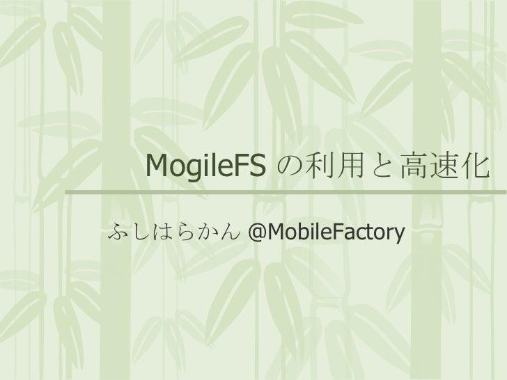 MogileFSの利用と高速化