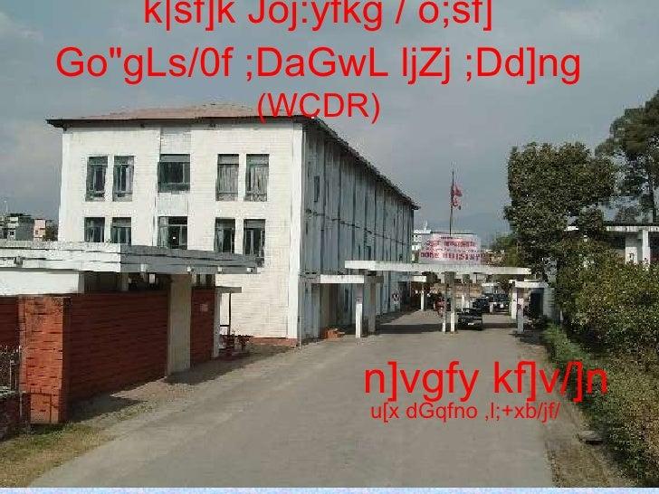 "k|sf]k Joj:yfkg / o;sf] Go""gLs/0f ;DaGwL ljZj ;Dd]ng   (WCDR) <ul><li>u[x dGqfno ,l;+xb/jf/   </li></ul>n]vgfy kf]v/]n"