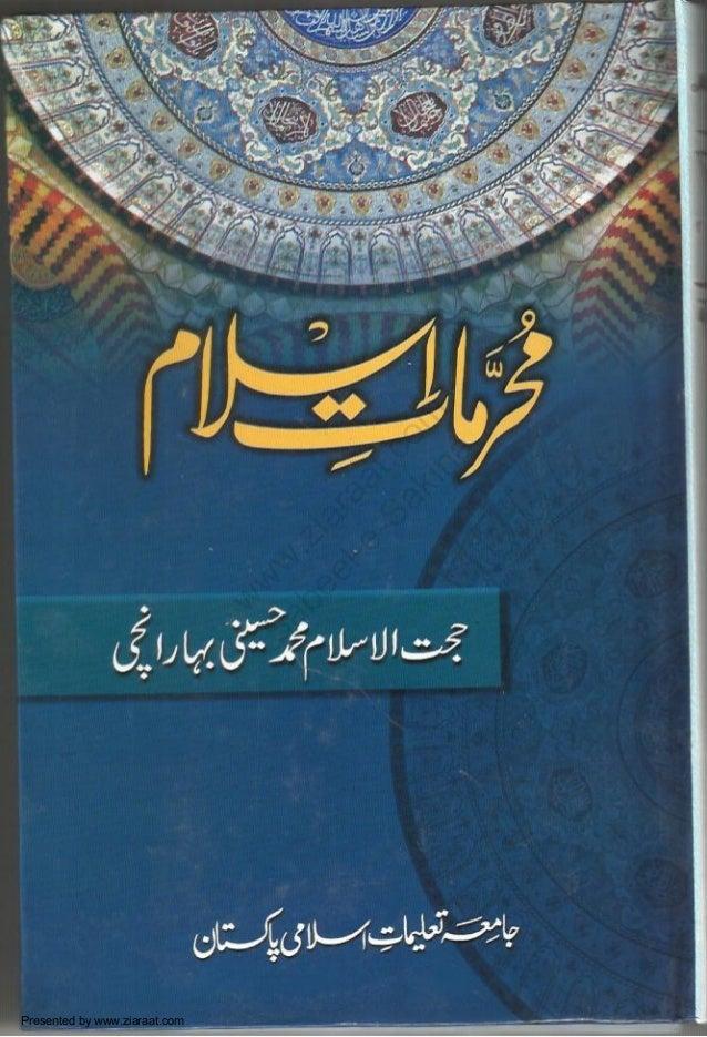 Moharramate islam