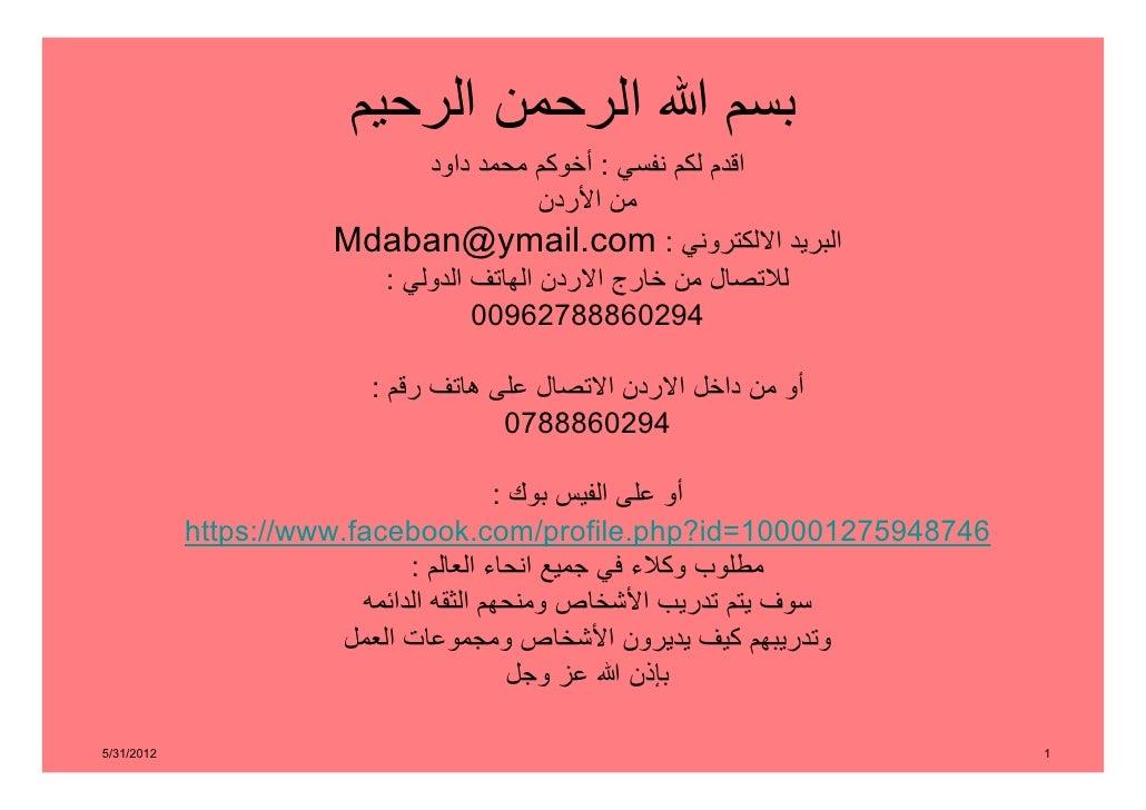 الرحمن الرحيم                    بسم                            اقدم لكم نفسي : أخوكم محمد داود                     ...