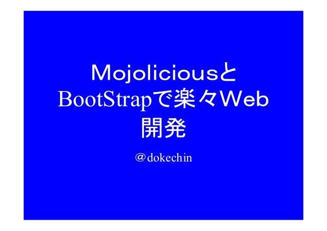 MojoliciousとBootStrapで楽々Web        開発     @dokechin