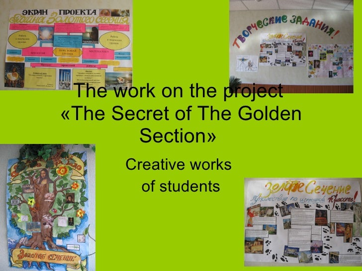 Golden Section and Golden rule - in search of absolute truth