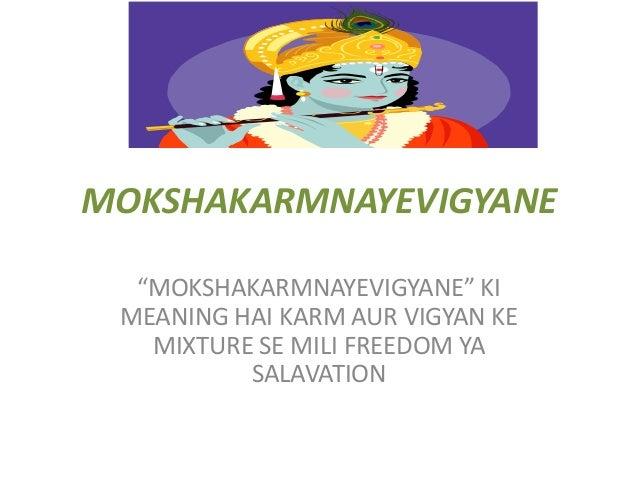 """MOKSHAKARMNAYEVIGYANE """"MOKSHAKARMNAYEVIGYANE"""" KI MEANING HAI KARM AUR VIGYAN KE MIXTURE SE MILI FREEDOM YA SALAVATION"""