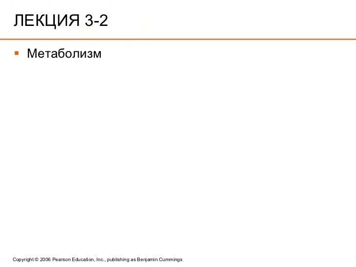 ЛЕКЦИЯ 3-2 <ul><li>Метаболизм </li></ul>