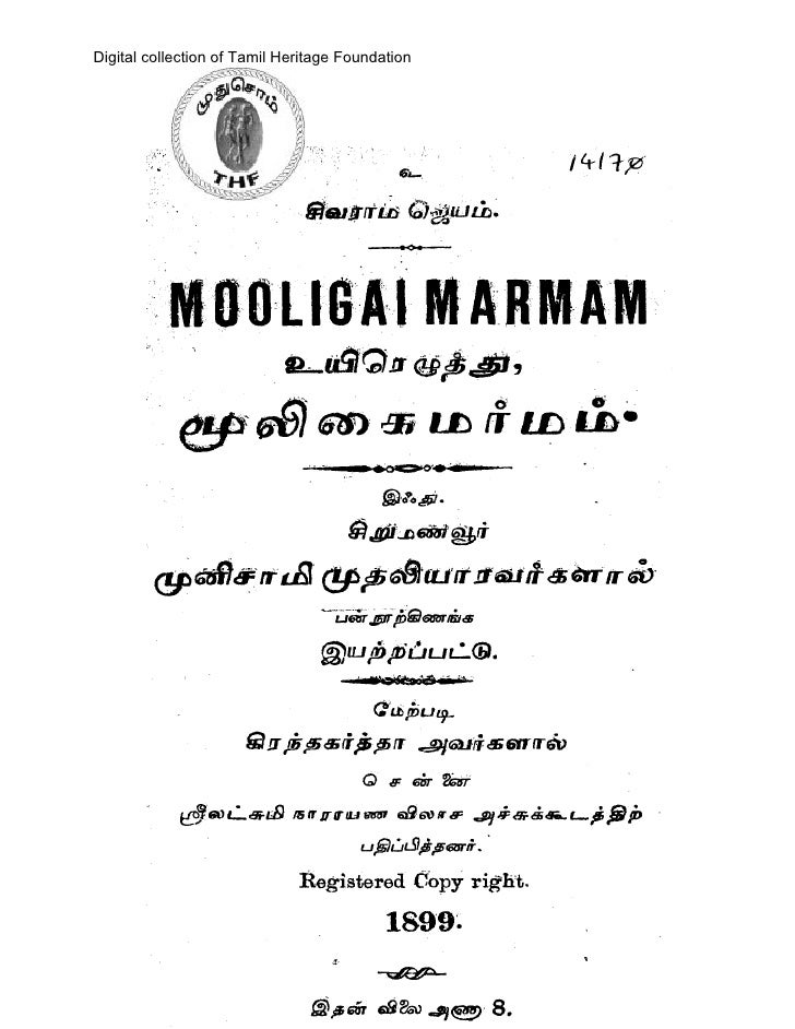 Digital collection of Tamil Heritage Foundation