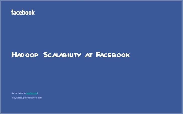 Масштабируемость Hadoop в Facebook. Дмитрий Мольков, Facebook