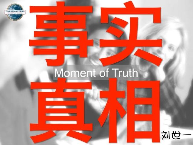 事实真相Moment of Truth
