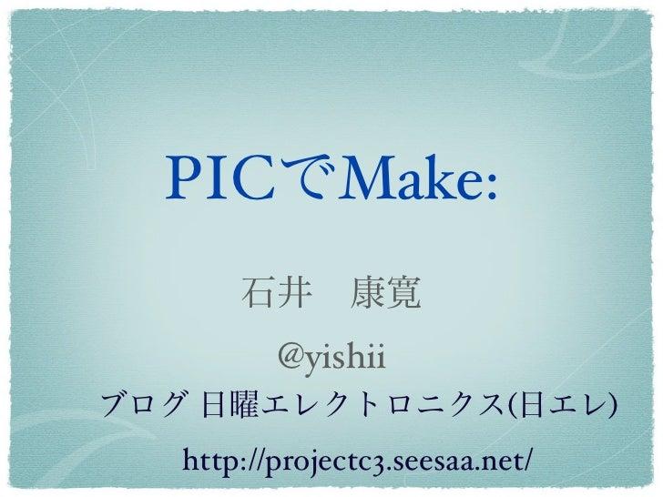 Make Ogaki Meeting PICでMake: