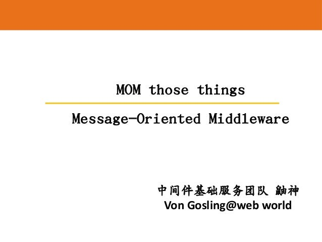 中间件基础服务团队 鼬神 Von Gosling@web world MOM those things Message-Oriented Middleware