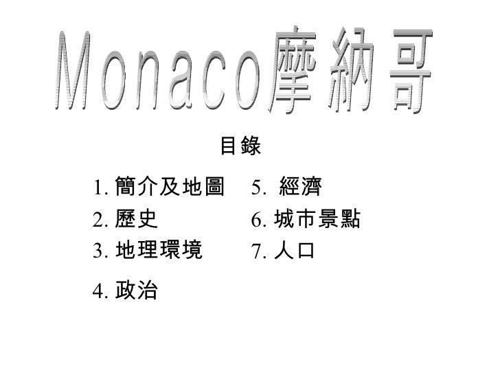 Monaco摩納哥 目錄 1. 簡介及地圖 2. 歷史 3. 地理環境 4. 政治 5.  經濟 6. 城市景點 7. 人口