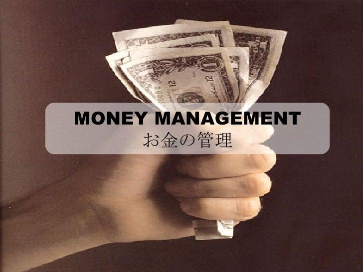 MONEY MANAGEMENT お金の管理