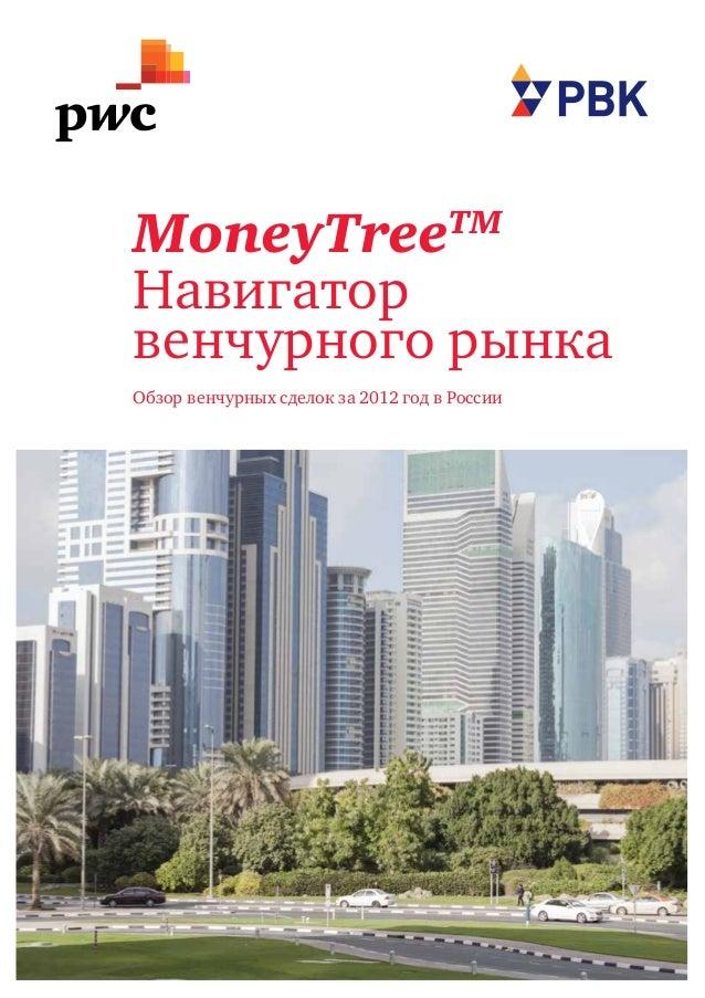 MoneyTree                           TMНавигаторвенчурного рынкаОбзор венчурных сделок за 2012 год в России               ...