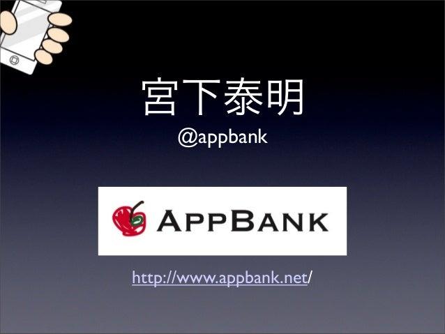 宮下泰明 @appbank http://www.appbank.net/
