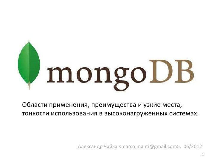 MongoDBОбласти применения, преимущества и узкие места,тонкости использования в высоконагруженных системах.                ...