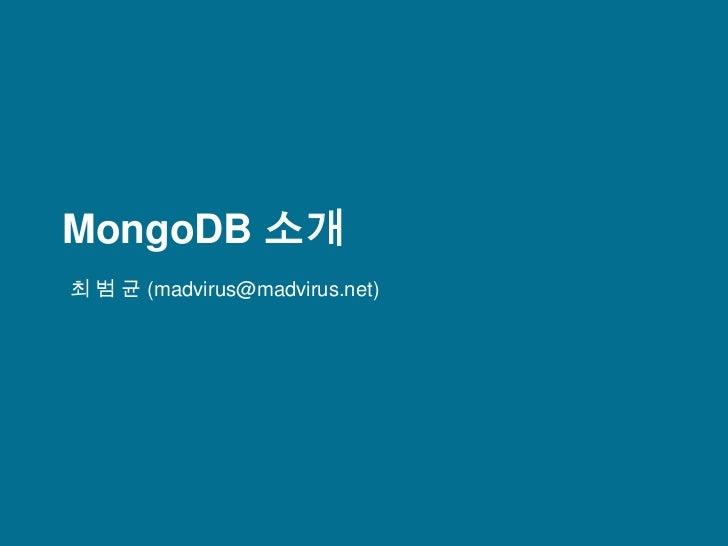 MongoDB 소개<br />최 범 균 (madvirus@madvirus.net)<br />