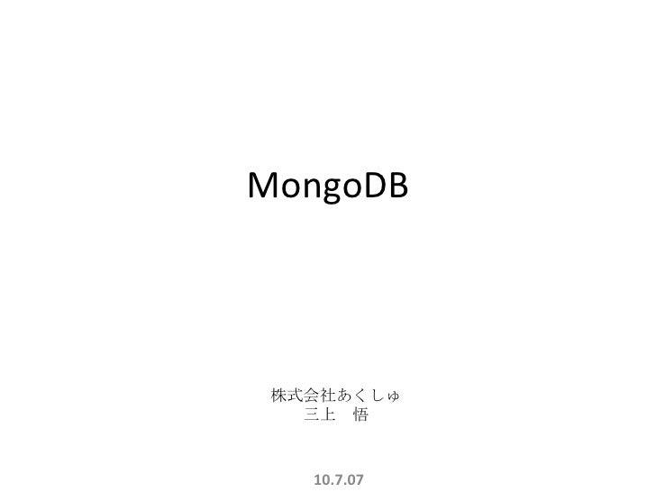 MongoDB 10.7.07 株式会社あくしゅ 三上 悟