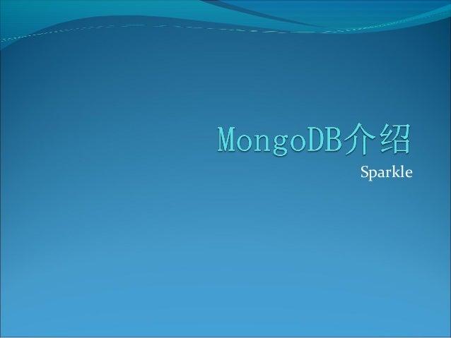 MongoDB介绍