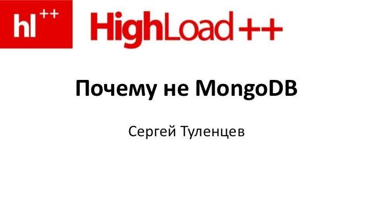 Почему не стоит использовать MongoDB (Сергей Туленцев)