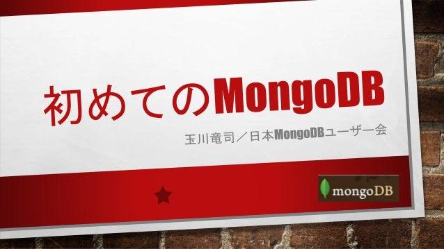 自己紹介  •玉川竜司@Sky •翻訳してます。4冊/年 •今日は日本MongoDB ユーザー会ということで。