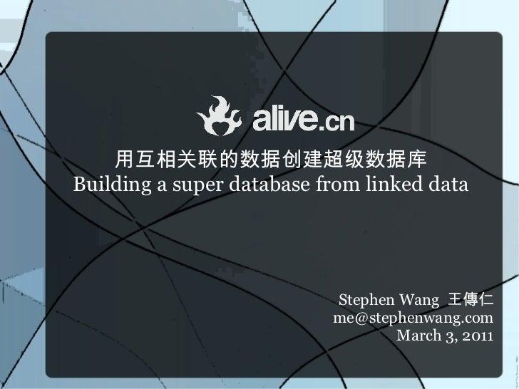 用互相关联的数据创建超级数据库Building a super database from linked data                           Stephen Wang 王傳仁                      ...