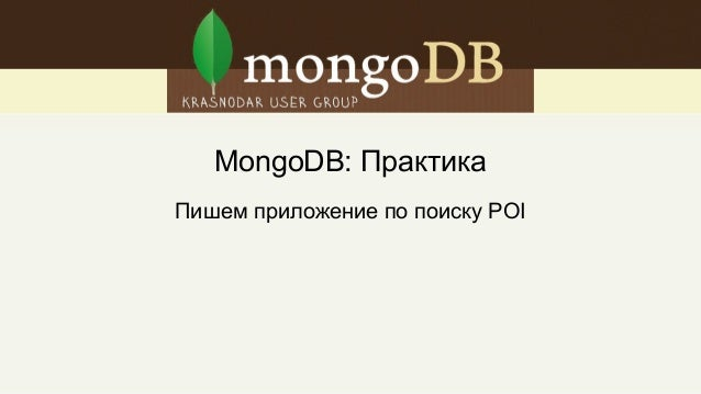 MongoDB: Практика Пишем приложение по поиску POI