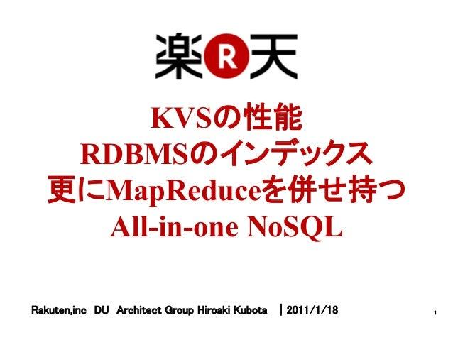KVSの性能   RDBMSのインデックス  更にMapReduceを併せ持つ    All-in-one NoSQLRakuten,inc DU Architect Group Hiroaki Kubota |2011/1/18   1