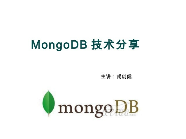 MongoDB 技术分享 主讲:胡创健