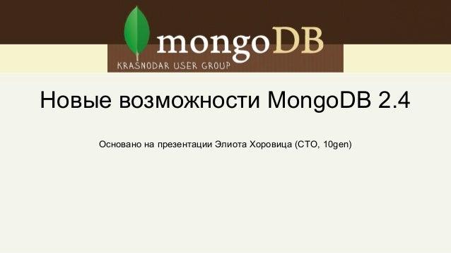 Новое в Mongodb 2.4